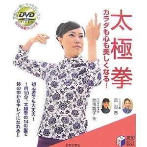 太極拳—カラダも心も美しくなる!(DVD付)